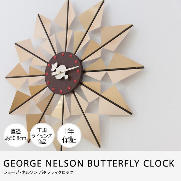 GEORGE NELSON BUTTERFLY CLOCK ジョージ・ネルソン バタフライクロック 時計 掛け時計 P12Sep14