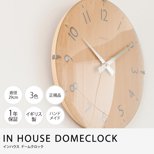 IN HOUSE DOMECLOCK インハウスドームクロック 時計 掛け時計 P12Sep14