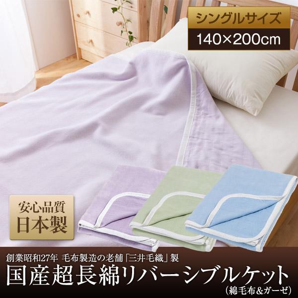 三井毛織 国産 超長綿 リバーシブル ケット(綿毛布&ガーゼ)(シングル) P12Sep14