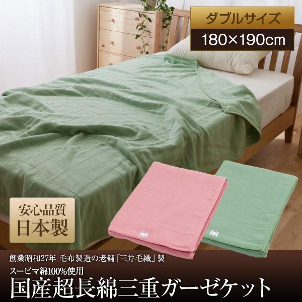 三井毛織 国産 スーピマ綿100%使用 超長綿 三重ガーゼ ケット(ダブル) P12Sep14