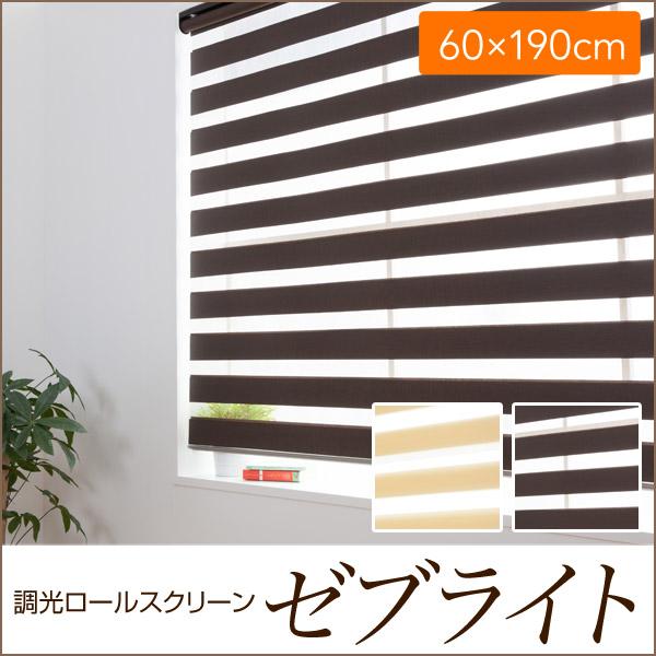 ロールスクリーン 調光 ゼブライト60×190cm(代引き不可) P12Sep14