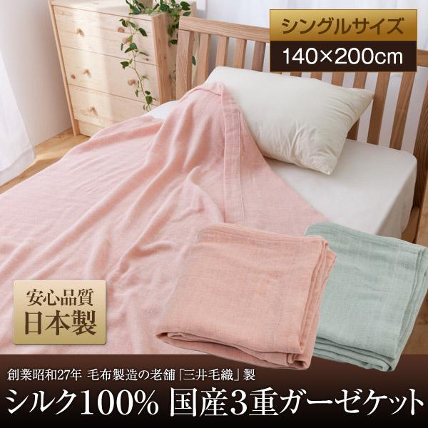 タオルケット タオル 寝具 日本製 三井毛織 シルク100%3重ガーゼケット シングル  P12Sep14