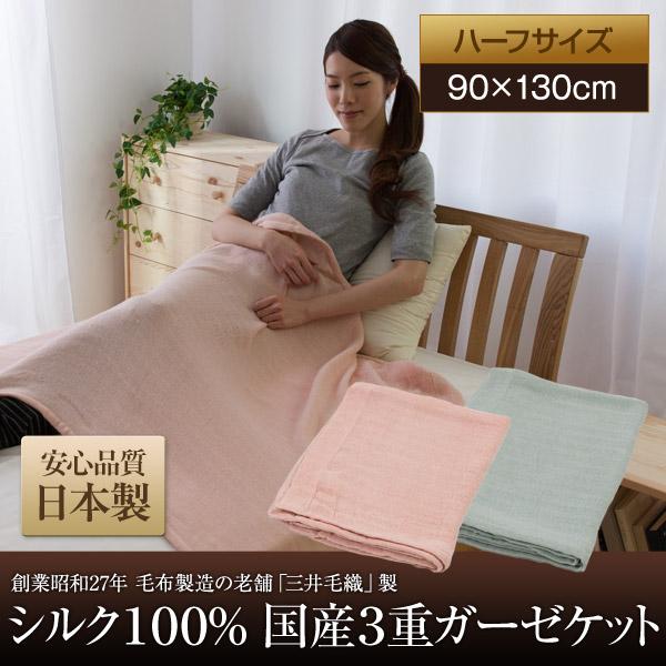 タオルケット タオル 寝具 日本製 三井毛織 シルク100%3重ガーゼケット ハーフ P12Sep14