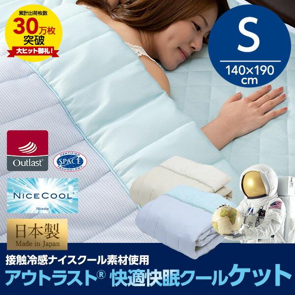 アウトラスト シーツ 快適快眠クールケット シングル 日本製 接触冷感ナイスクール素材使用