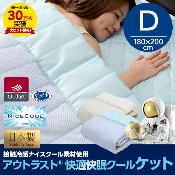 アウトラスト シーツ 快適快眠クールケット ダブル 日本製 接触冷感ナイスクール素材使用