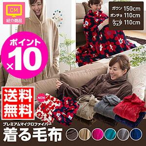 mofua プレミアム マイクロファイバー 着る毛布(ルームウェア・ポンチョ・ガウンタイプ)(フリーサイズ)