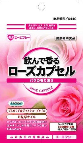 AFC500円シリーズ 飲んで香るローズカプセル 8粒入 (約4日分)