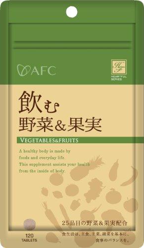 AFC ハートフルシリーズ 飲む 野菜&果実 120粒 (約30~60日分)