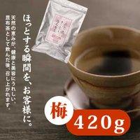 たべこぶちゃ 飲んだ後召し上れる梅昆布茶 420g