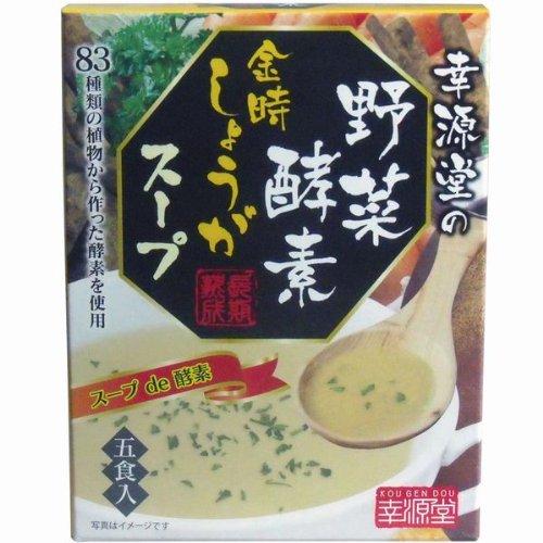 幸源堂の野菜酵素 金時しょうがスープ 5食入