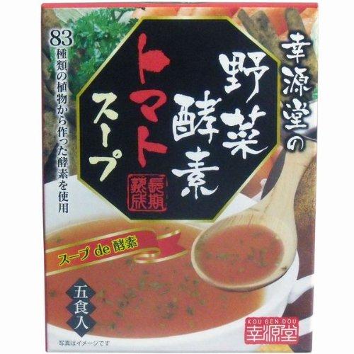 幸源堂の野菜酵素 トマトスープ 5食入