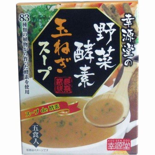 幸源堂の野菜酵素 玉ねぎスープ 5食入