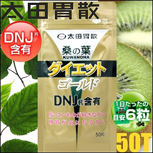 太田胃散 桑の葉ダイエット ゴールド 50粒/8日分