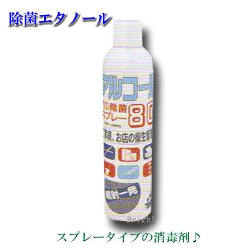 阪本高生堂 業務用 クリリン除菌スプレー:320ml