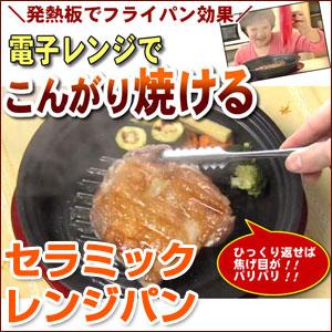 電子レンジ用ふしぎなお鍋 セラミックレンジパン(8点セット) レンジパン専用お料理レシピ本付き! P12Sep14