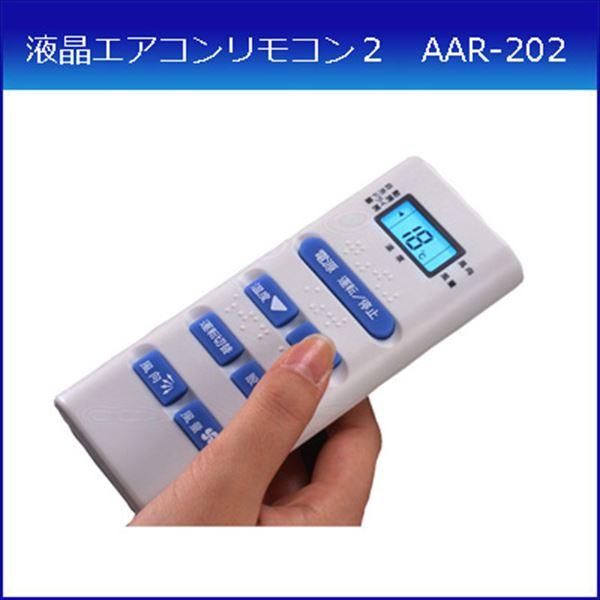 12メーカー対応 液晶エアコンリモコン2 AAR-202 12メーカーに素早く対応! (代引き不可) P12Sep14