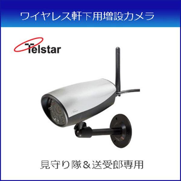 コロナ電業 増設用ワイヤレスカメラ TR-X50WCP (代引き不可) P12Sep14