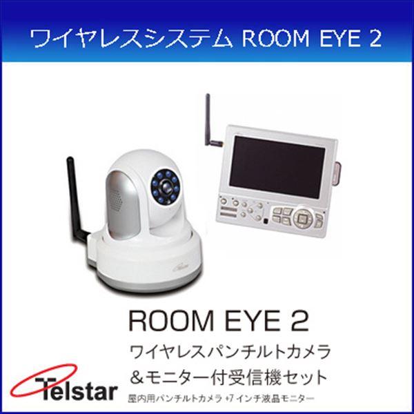コロナ電業 ワイヤレスシステム ROOM EYE 2 (代引き不可) P12Sep14