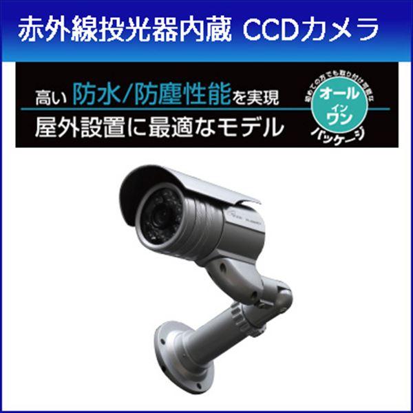 コロナ電業 赤外線投光器内蔵 屋外用デイ&ナイトカラー CCDカメラ TR-858WCP(代引き不可) P12Sep14