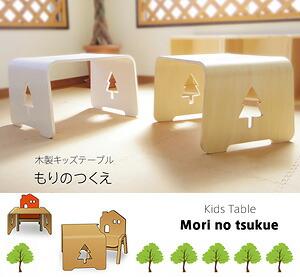 キッズ テーブル 木製キッズテーブル もりのつくえ 子供用 机 木製 かわいい 子供家具 キッズ家具(代引き不可) P12Sep14