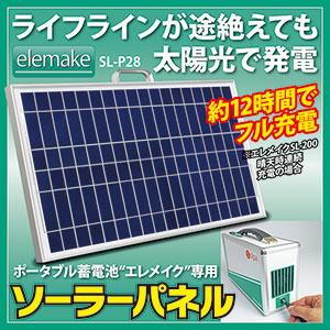 ポータブル蓄電池 エレメイク 専用ソーラーパネル SL-P28 P12Sep14