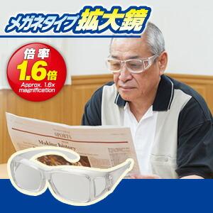 メガネタイプ拡大鏡(代引き不可) P12Sep14