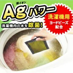 Agパワー洗濯機用ヨード配合(代引き不可) P12Sep14