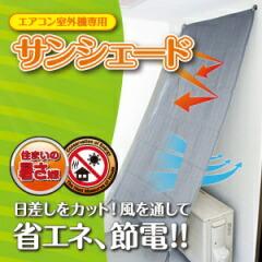 エアコン室外機専用サンシェード(代引き不可) P12Sep14