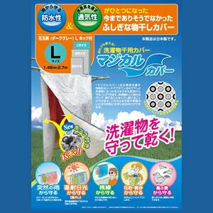 マジカルカバー 花玉柄(ダークグレー)Lサイズ 洗濯物カバー 布団カバー 物干し カバーシート P12Sep14