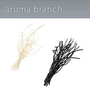 アロマブランチ ブランチ ホワイト ブラック フレグランスディフューザー アロマ @aroma 天然フレグランス P12Sep14