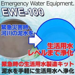 エマージェンシーウォーターエクイップメント(泥水浄化キット) 災害 緊急時 生活用水簡易製造キット 100リットル P12Sep14