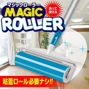 MAGIC ROLLER マジックローラー 3点セット 洗って使える クリーナー 掃除 モップ P12Sep14