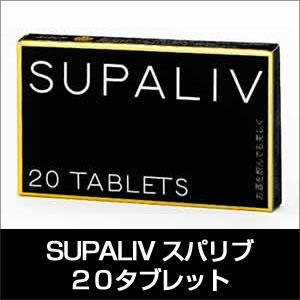 SUPALIV スパリブ 20タブレット ビタミンC 栄養機能食品 サプリメント P12Sep14