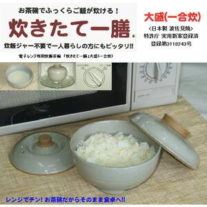 炊きたて一膳 大盛(一合炊) 炊飯 お茶碗 レンジ P12Sep14