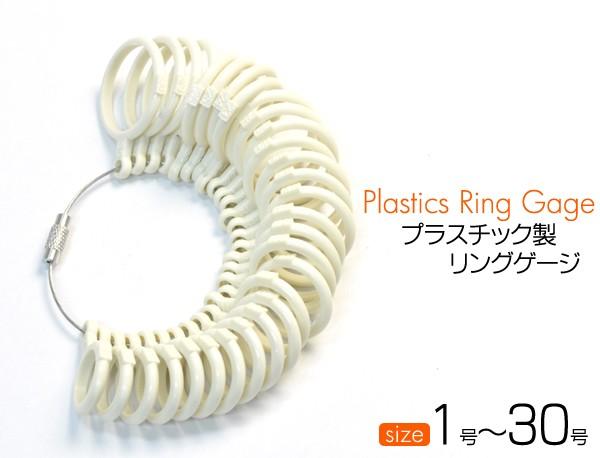 """リングサイズを正確に測るための  """"プラスチック製リングゲージ"""" P12Sep14"""