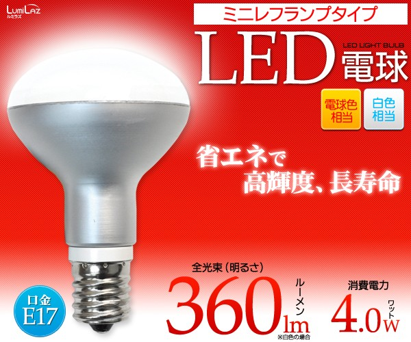 <LED電球・蛍光灯>ミニレフランプタイプLED電球 口金E17 P12Sep14