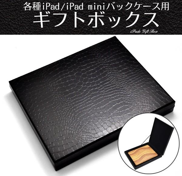 <タブレット用品>iPadケースが映える! iPad各種、iPadminiバックケース用ギフトボックス P12Sep14
