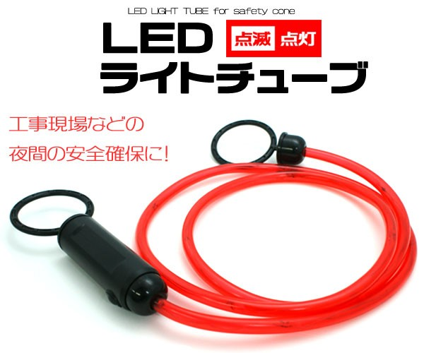 工事の場所や注意喚起に。 LEDライトチューブ P12Sep14