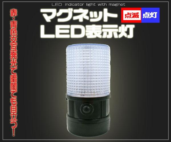 工事現場や店舗での使用などに! マグネット付LED表示灯 P12Sep14