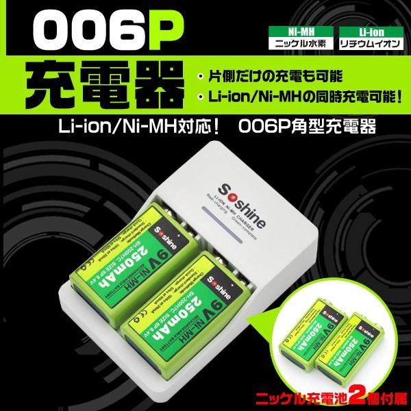 <ボタン電池・乾電池>ニッケル充電池2個付属! Li-ion/Ni-MH両方対応006P角型充電器 P12Sep14