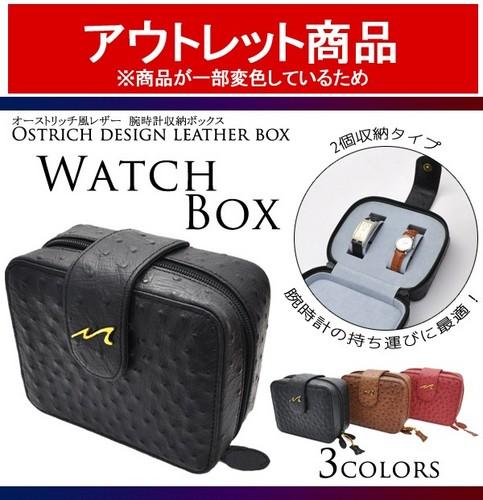 <アウトレット品>オーストリッチ風レザー 腕時計収納ボックス P12Sep14