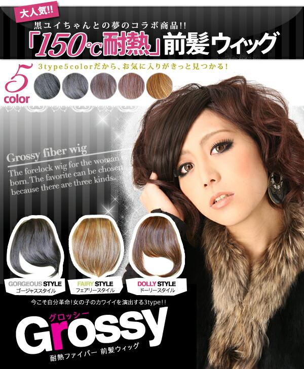 GROSSY (フェアリー・ドーリー・ゴージャス) 前髪ウィッグ P12Sep14