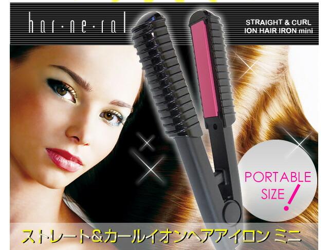 イオンストレート&カール ミニヘアアイロンHA-390 P12Sep14