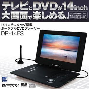 レボリューション/REVOLUTION 14インチ フルセグポータブルDVDプレイヤー DR-14FS SDカード対応 USB2.0対応 P12Sep14