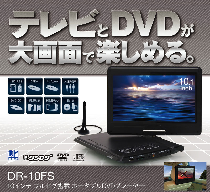 レボリューション/REVOLUTION 10インチ フルセグポータルDVDプレイヤー DR-10FS SDカード対応 USB2.0対応 P12Sep14
