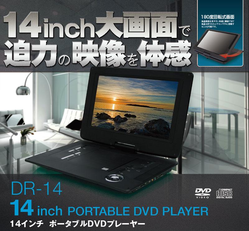 レボリューション/REVOLUTION 14インチ ポータブルDVDプレイヤー DR-14 SDカード対応 USB2.0対応 P12Sep14