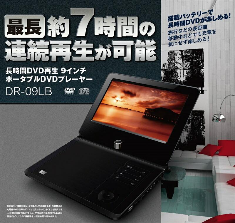 レボリューション/REVOLUTION 9インチ ポータブル7時間再生 DR-09LB ポータブルDVDプレイヤー SDカード対応 USB2.0対応 P12Sep14