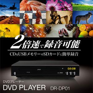 レボリューション/REVOLUTION DVDプレーヤー DR-DP01 SDカード対応 USB2.0対応 2倍速録音可能 P12Sep14