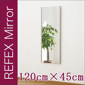 REFEX リフェクスミラー 割れない鏡 120cm×45cm 全4色 軽量フィルムミラー 吊り鏡 防災ミラー 軽量姿見(代引き不可) P12Sep14
