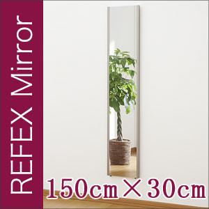 REFEX リフェクスミラー 割れない鏡 150cm×30cm 全4色 軽量フィルムミラー 吊り鏡 防災ミラー 軽量姿見(代引き不可) P12Sep14